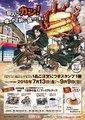 コメダ珈琲店×進撃の巨人コラボキャンペーン「巨人にカツ! 喰われる前に食ってしまえ!」が7月13日より開催決定!