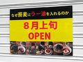 「なぜ蕎麦にラー油を入れるのか。秋葉原店」8月上旬OPEN! 「エフワン 秋葉原店」跡地
