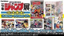 週刊少年ジャンプ創刊50周年を記念して[ジャンプ展VOL.2]で発売されたプレミアムカードダスセットが発売決定!