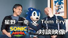 PS4/Switch「ソニックマニア・プラス」、星野一幸×Tom Fryクリエイターインタビュー映像を公開!