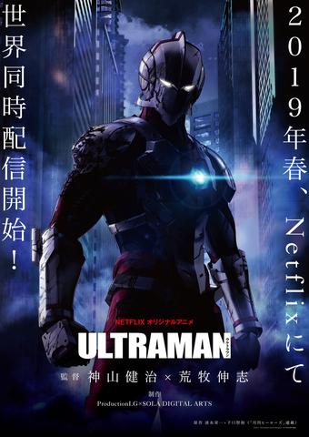 フル3DCGアニメ「ULTRAMAN」、Netflixにて2019年春、世界同時配信決定!