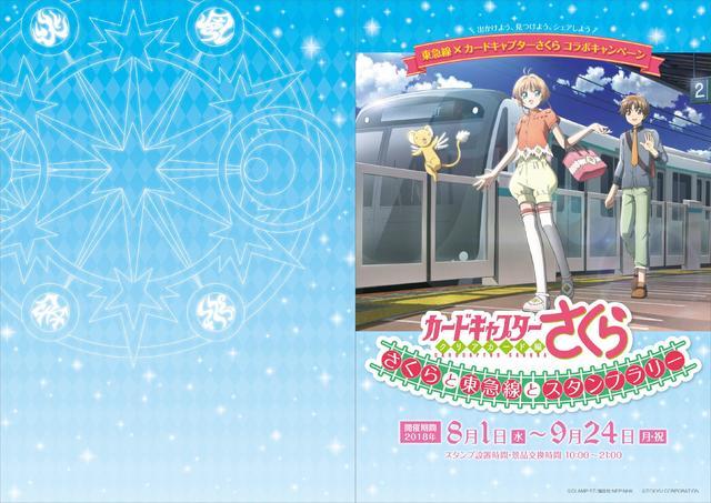 夏休みは東急線でさくらと一緒におでかけしよう!「さくらと東急線とスタンプラリー」開催決定!