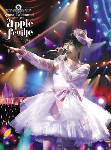 竹達彩奈、BEST LIVE「apple feuille」BD&DVDのジャケット写真を公開! 新アーティスト写真も