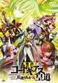劇場3部作の完結編!「コードギアス 反逆のルルーシュIII 皇道」、BD&DVDが9月26日に発売決定!