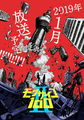 アニメ「モブサイコ100」第2期のティーザービジュアルが解禁! 2019年1月より放送