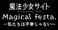 TVアニメ「魔法少女サイト」、大野柚布子、茜屋日海夏ら11名のキャスト陣が激突! 新感覚ゲーム「Road To Tempest」プレイ動画を20週連続公開