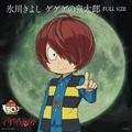 氷川きよしが歌う「ゲゲゲの鬼太郎」フルサイズが7月24日より配信開始!