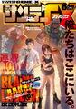 人気マンガ「BLACK LAGOON」4年ぶりの新刊11巻が11月に発売!
