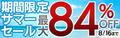 マーベラスの人気タイトルが最大84%OFF! PS Storeにて「期間限定サマーセール」開催中