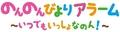 TVアニメ「のんのんびより」のアラームアプリ「のんのんびより アラーム~いつでもいっしょなのん!~」がリリース決定なのん