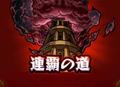 「モンスト」今月も覇者の塔がやってきた!【攻略日記】