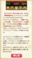 「白猫」ゲームプレイ日記:開催中のイベント「四魔幻獣イベント」が難しい