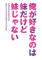 「俺が好きなのは妹だけど妹じゃない」、永見兄妹を演じるのは畠中祐&近藤玲奈! コメント&キービジュアル公開!