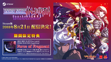 PC版「UNDER NIGHT IN-BIRTH Exe:Late[st]」、Steamにて8月21日配信決定! 8月28日まで10%OFF&デジタルサントラ付き