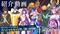 「Fate/EXTELLA LINK」、DLC衣装第4弾を配信! リアルイベント「FGO Fes. 2018」マーベラスブースの詳細も