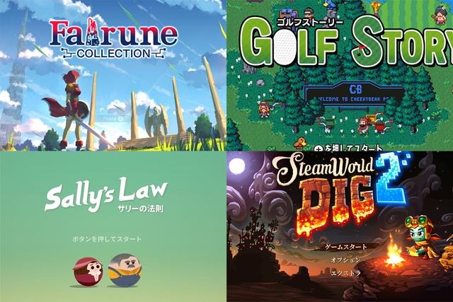 【2018年】遊んで絶対に損はなし!Switchインディーズゲーム 大冒険が楽しめるゲーム特集