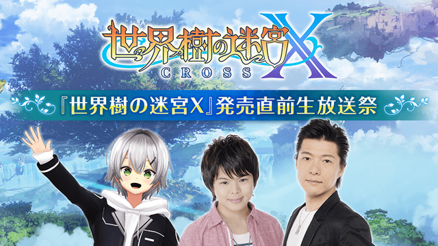 3DS「世界樹の迷宮X(クロス)」、職業紹介映像【アルカディア編】を公開! 発売直前生放送祭も放送決定