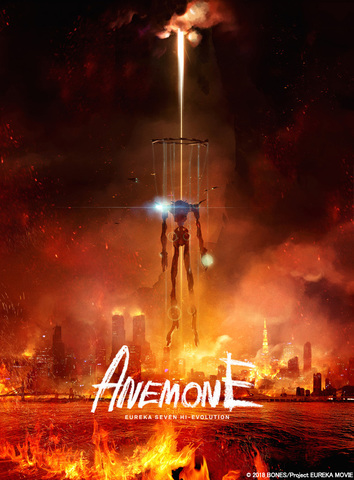 劇場版「エウレカセブン」第2部「ANEMONE/交響詩篇エウレカセブン ハイエボリューション」が今秋公開! 戦場へと投入されるアネモネの魂の軌跡を描く