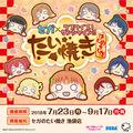 セガのたい焼きが「ラブライブ!サンシャイン!!」とコラボ! 7月23日より池袋店にて「Aqours焼き」を数量限定で発売決定!