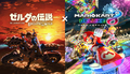 """Switch「マリオカート8 デラックス」に「ゼルダの伝説 BotW」の """"マスターバイク零式""""が登場!"""