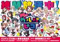 「BanG Dream! ガルパ☆ピコ」ポスターが新宿に!