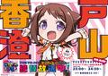 「BanG Dream! ガルパ☆ピコ」、B0ポスター広告がJR新宿駅に登場!
