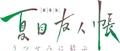 「劇場版 夏目友人帳 ~うつせみに結ぶ~」オリジナルサウンドトラックが9月26日に発売! 第4弾限定前売り券も公開に