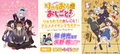「りゅうおうのおしごと!」、柳伸亮監督&矢野茜総作画監督によるアニメメイキングセミナーが8月25日に開催!