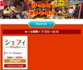 アークシステムワークス、「夏バテを吹っ飛ばせっ!バーニング・サマーセール!!!」を本日7月25日より開催!