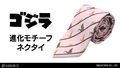 「ゴジラ」のゴジラ進化モチーフネクタイと3式機龍箔プリントTシャツの受注を開始!