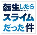 2018年10月放送開始の「転生したらスライムだった件」、舞台挨拶付き先行上映会が東京&大阪で開催! 追加キャラ&キャスト発表