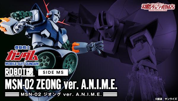 ついにジオングが「ver. A.N.I.M.E.」シリーズで登場!エフェクトパーツやダメージパーツ等が付属し、劇中の印象深いシーンを再現