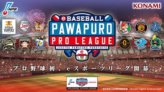 プロ野球がeスポーツに参入! KONAMIとNPBが「eBASEBALL パワプロ・プロリーグ」を開催