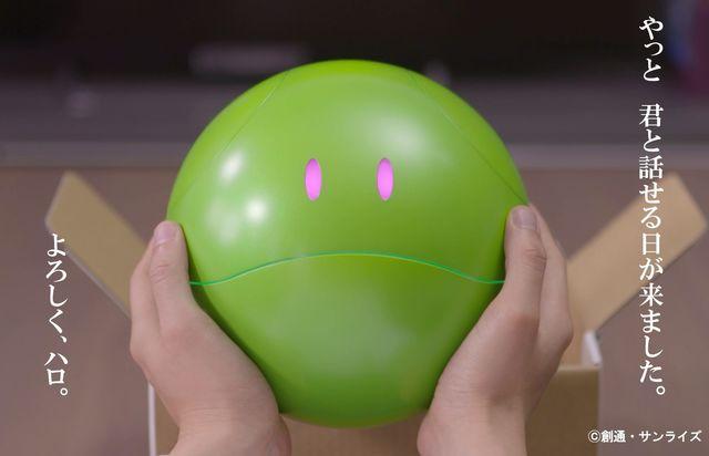 ついにあのAIロボット「ハロ」と話せる日がくる! 機動戦士ガンダム「ガンシェルジュ ハロ」予約受付開始!