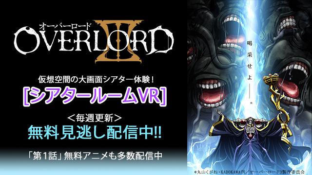 PSVR用アプリ「シアタールームVR」、本日7月25日よりTVアニメ「オーバーロードIII」の 無料見逃し配信を実施!