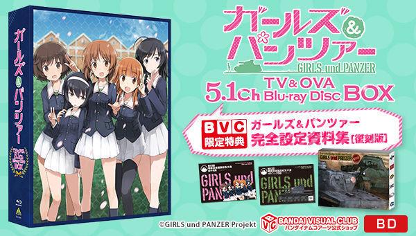 「ガールズ&パンツァー」TVシリーズ&OVA「これが本当のアンツィオ戦です!」がついに初のBD-BOX化! 12月に発売決定!