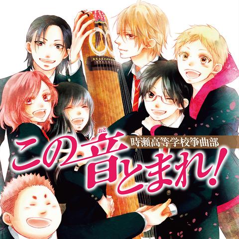 箏の音が紡ぐ青春学園物語――人気コミック「この音とまれ!」アニメ化決定!