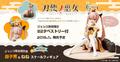 「刀使ノ巫女」より、仲良しのねねとアイスをはんぶんこしているリラックスモードの益子薫フィギュアが2019年1月に発売決定