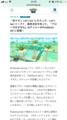 「ポケモンGO」ゲームプレイ日記:「ポケモンGO」に不思議な姿のポケモン出現!?