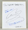 【プレゼント】2ndシングルリリース記念、下地紫野サイン入り色紙を2名様にプレゼント