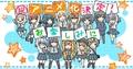 スマホゲーム「八月のシンデレラナイン」がTVアニメ化決定!