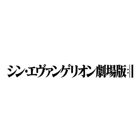 「シン・エヴァンゲリオン劇場版:||」特報がYouTubeで公開!