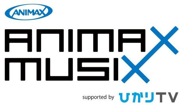 「ANIMAX MUSIX 2018-2019」今年も横浜アリーナ&大阪城ホールで開催決定!さらに、第1弾出演アーティストが発表に!
