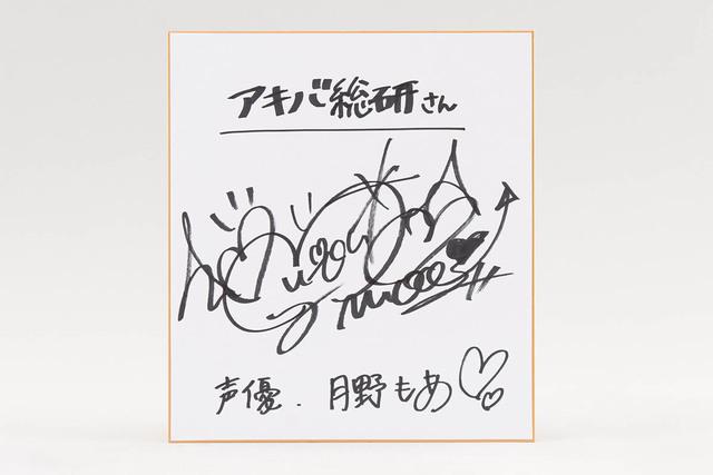 【プレゼント】仮面女子・月野もあのサイン入り色紙を抽選で1名様にプレゼント!
