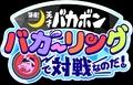 公式ゲームアプリ「深夜!天才バカボン バカ―リングで対戦なのだ!」が配信決定! 事前登録、本日スタート!