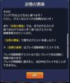 「モンスト」追憶の書庫を有効活用【攻略日記】