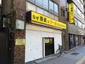 「なぜ蕎麦にラー油を入れるのか。秋葉原店」8月6日OPEN! 8月6日~7日の2日間は肉そば&鶏そばが500円に