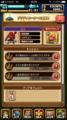 「星のドラゴンクエスト」ゲームプレイ日記:職業神レオダーマ攻略編