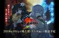 「閃乱カグラ」第2期TVアニメ化決定、2018年10月に放送予定! 第1弾PV公開、原由実・原田ひとみら出演声優28名も解禁に