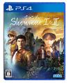 PS4「シェンムー I&II」、11月22日発売決定! 2枚組サントラCD同梱の限定版も